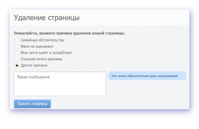 Prichiny-udaleniya-stranicy