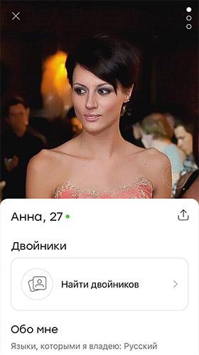 моя страница в мобильном приложении badoo
