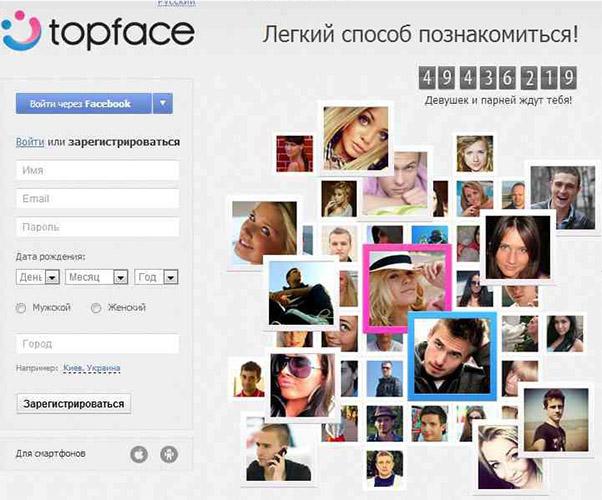 skachat-topfejs-na-android