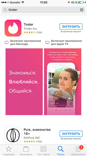 tinder-mobilnaya-versiya-znakomstva-na-ajfon