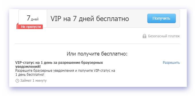 vip-v-topface
