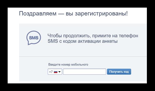 Активация анкеты Mamba