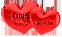 Любовные знакомства онлайн