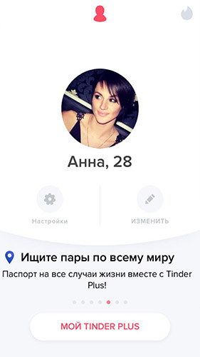 скачать Tinder plus apk