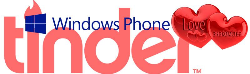 tinder-dlya-windows-phone