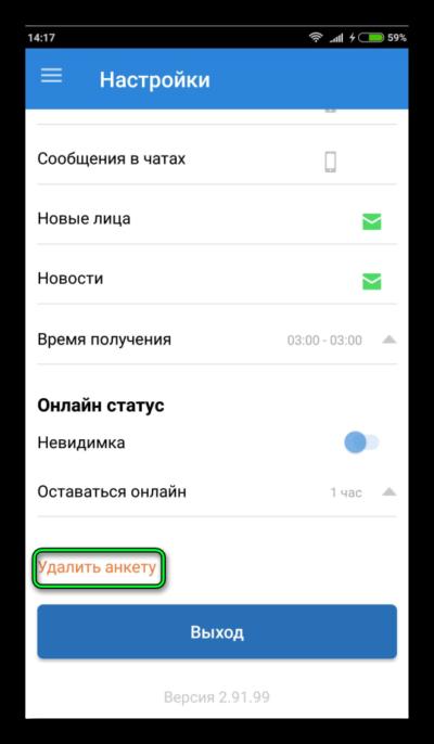 Удаление анкеты из приложения LovePlanet