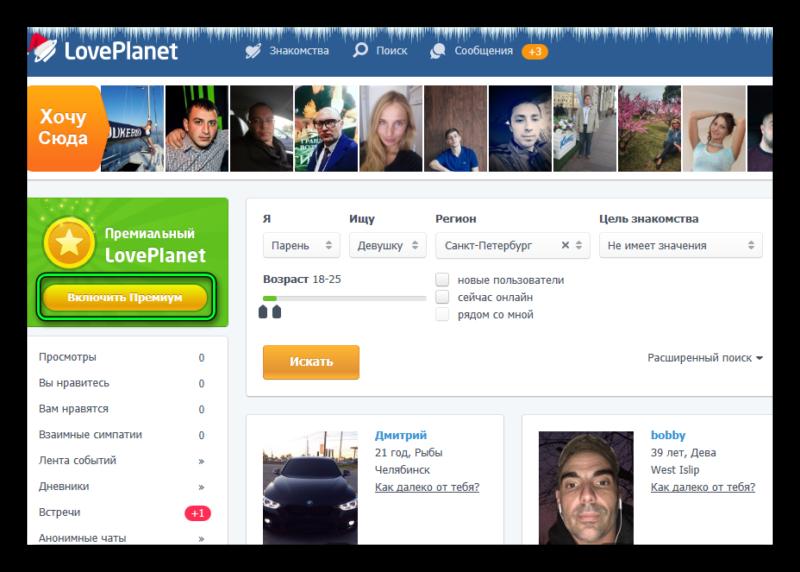 Кнопка включения премиума LovePlanet