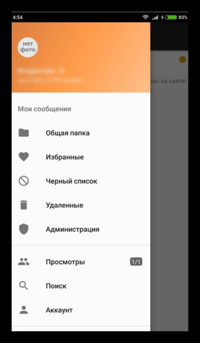 Вид приложения Android Dating