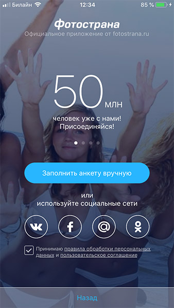 регистрация в фотостране на айфоне