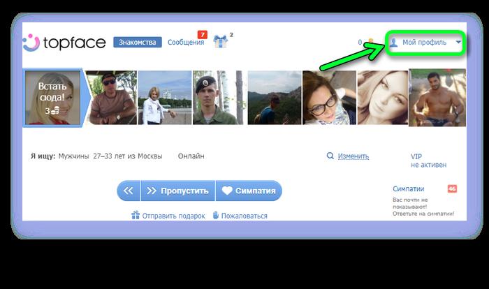 Переход-в-Мой-профиль-в-Topface