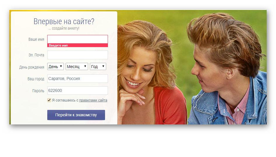 сайты и страницы знакомств общения