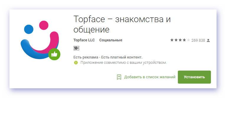 Установка Topface на телефон