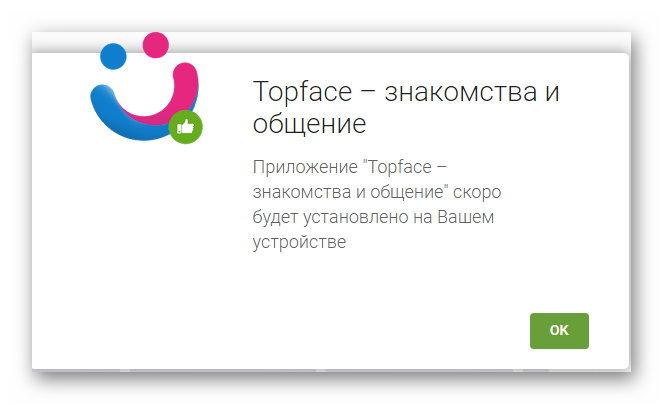 Skachivanie prilozhenija Topfejs s s Google Play