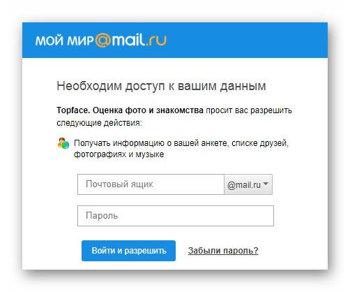 Vhod na Topfejs cherez Vkontakte