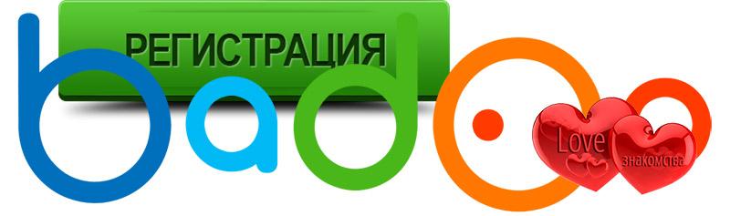 badoo регистрация