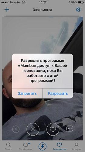 мамба на iphone скачать с магазина