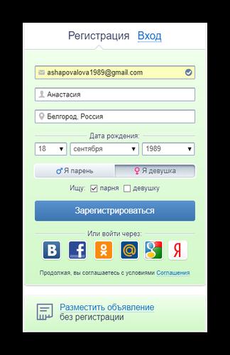 регистрация новой анкеты мамба