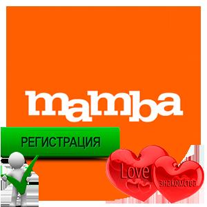 Мамба: регистрация новой анкеты