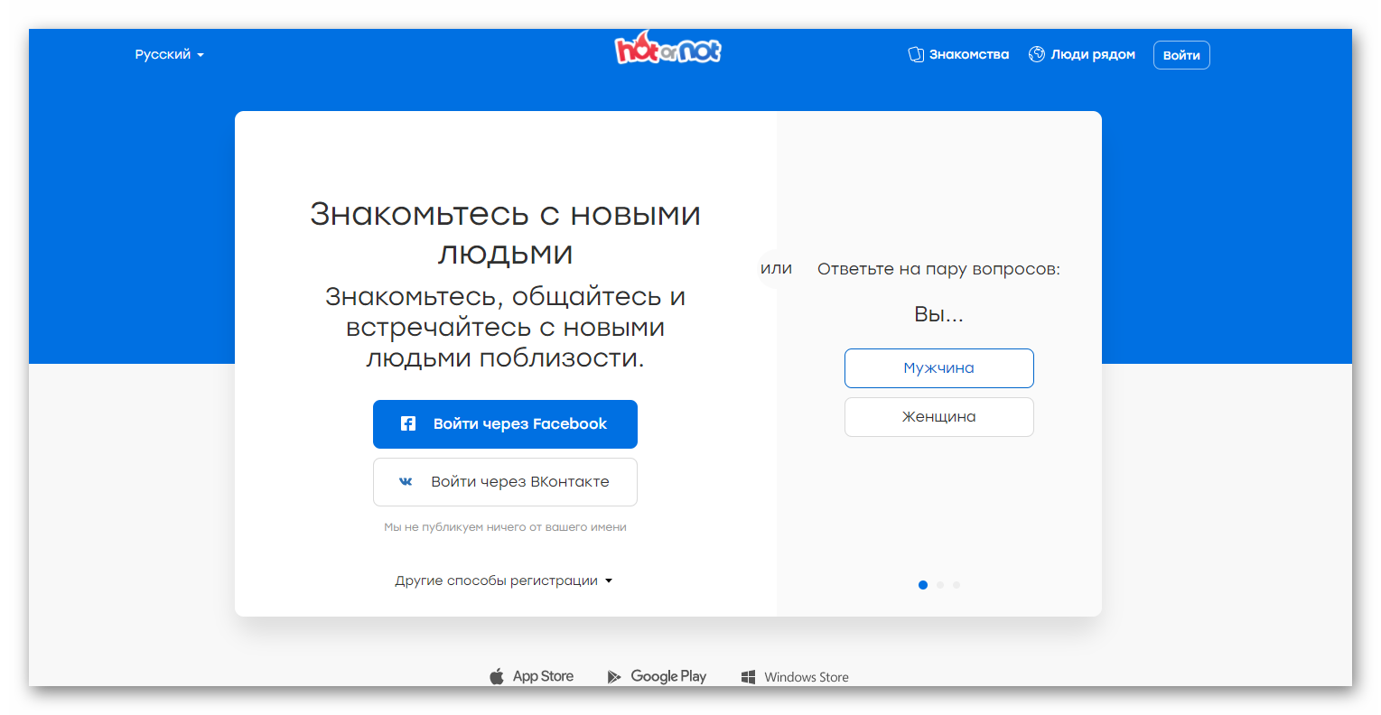 hot or not аналоги тиндера