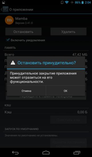 Остановка приложения Mamba в телефоне