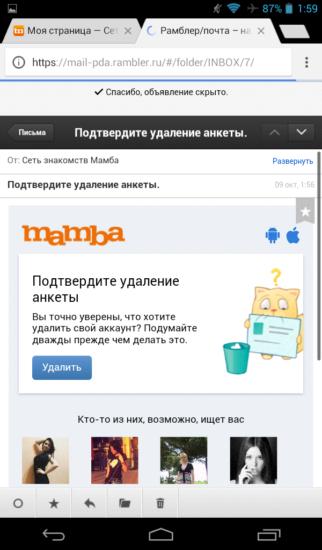 Подтверждение удаления Mamba на email