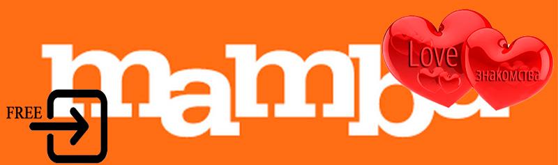 Вход на сайт Mamba без регистрации