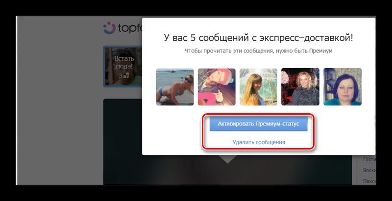 kak-v-topfejse-prochitat-soobshheniya-bez-premium