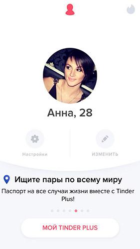 скачать Tinder plus apk