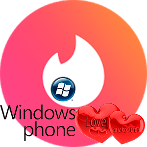 tinder-dlya-windows-phone