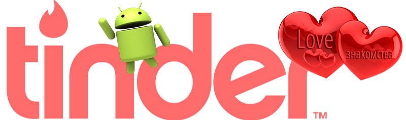 тиндер скачать на андроид