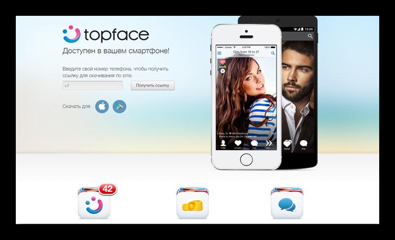 Topface. знакомства и общение мобильная версия