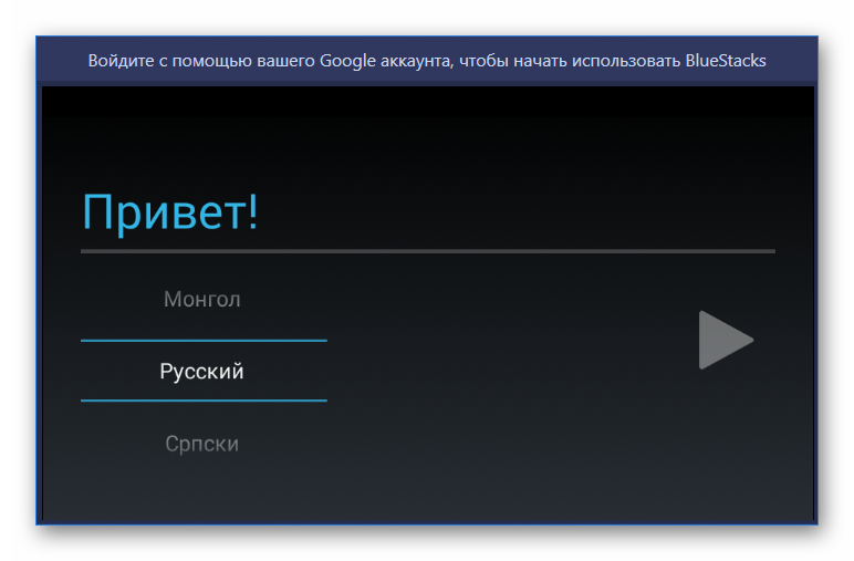 Авторизация в BlueStacks