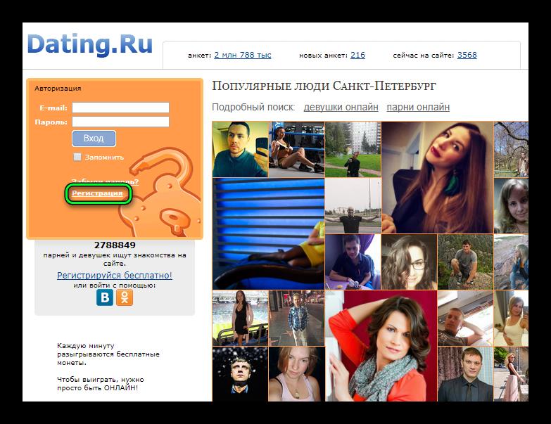 Кнопка регистрации на сайте Dating