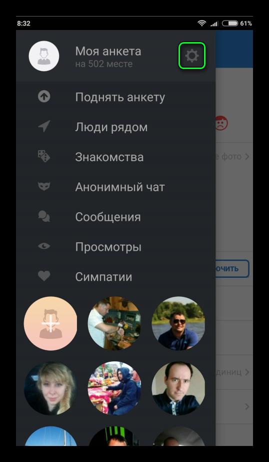 Настройки в мобильном приложении LovePlanet