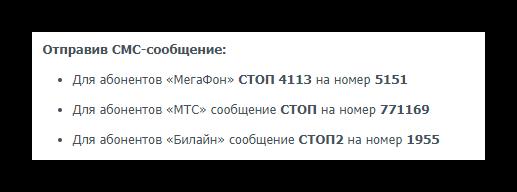Текст СМС для отключения премиума Loveplanet