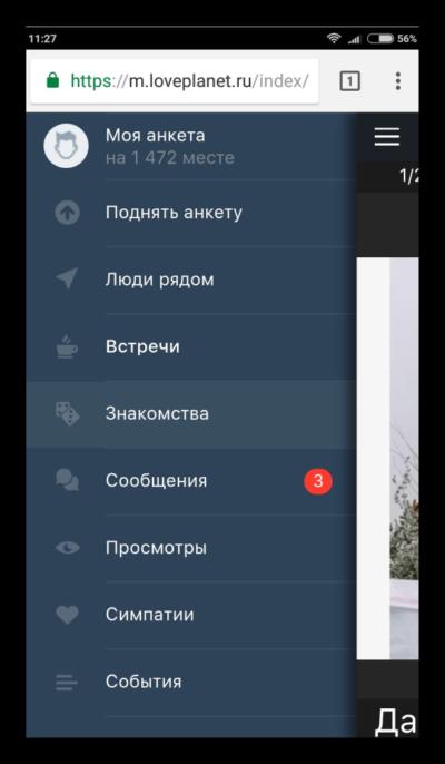 Мобильная версия сайта LovePlanet
