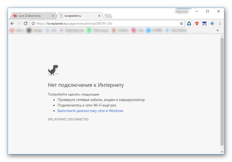 Ошибка интернета в браузере
