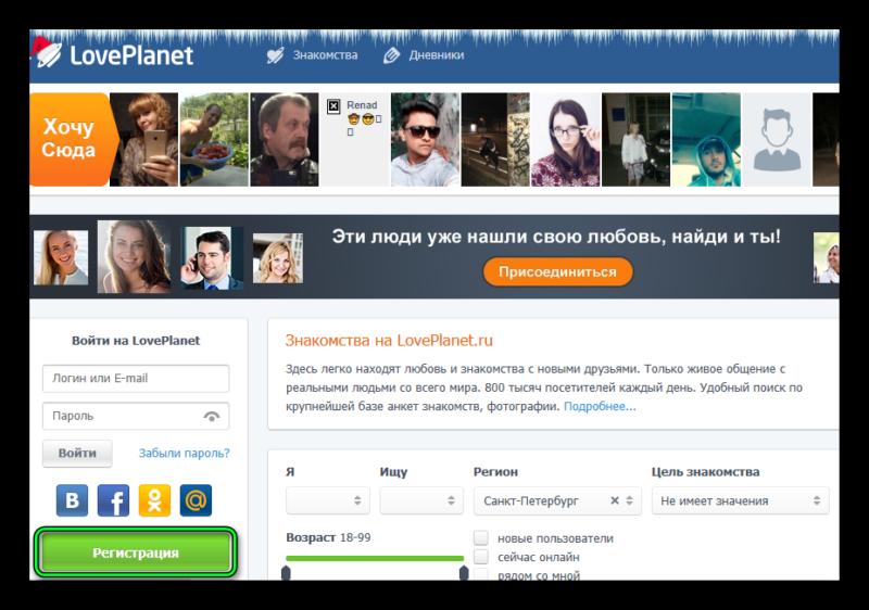 Пункт регистрации LovePlanet