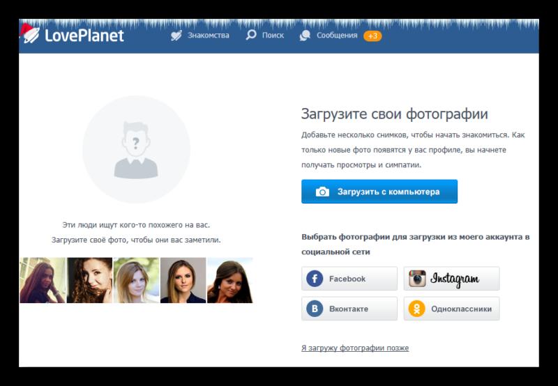 Выбор фотографии при регистрации LovePlanet