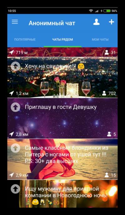 Анонимный чат в приложении LovePlanet