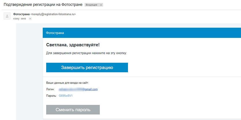подтверждение регистрацию с помощью почты gmail