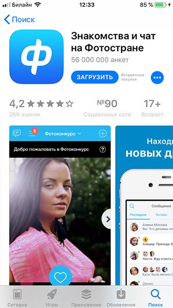 скачать фотострана на айфон с app store