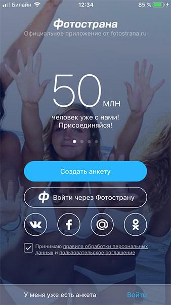 создать анкету в фотостране на мобильном