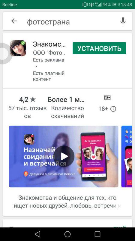 Фотострана для android