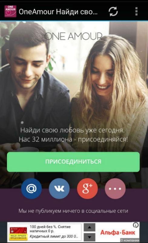 Oneamour для Андроид регистрация