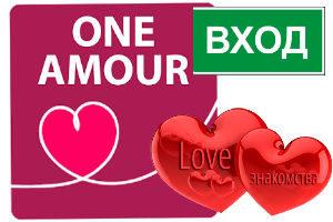 Oneamour сайт знакомств, вход на свою страницу
