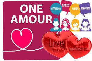 отзывы о сайте oneamour