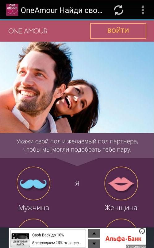 указывается ваш пол и пол партнера, которого вы ищете