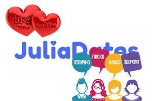 Juliadates отзывы о сайте знакомств