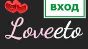 Вход на личную страницу Loveeto
